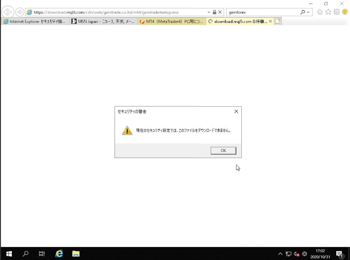 警告が出てファイルのダウンロードができない